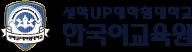 선학UP대학원대학교